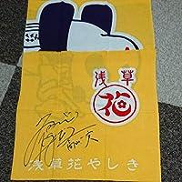 乃木坂46 高山一実 1点物直筆サイン入り手ぬぐい