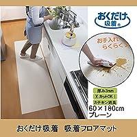 日用品 敷物 カーテン 関連商品 吸着フロアマット 60×180cm KG-92 プレーン