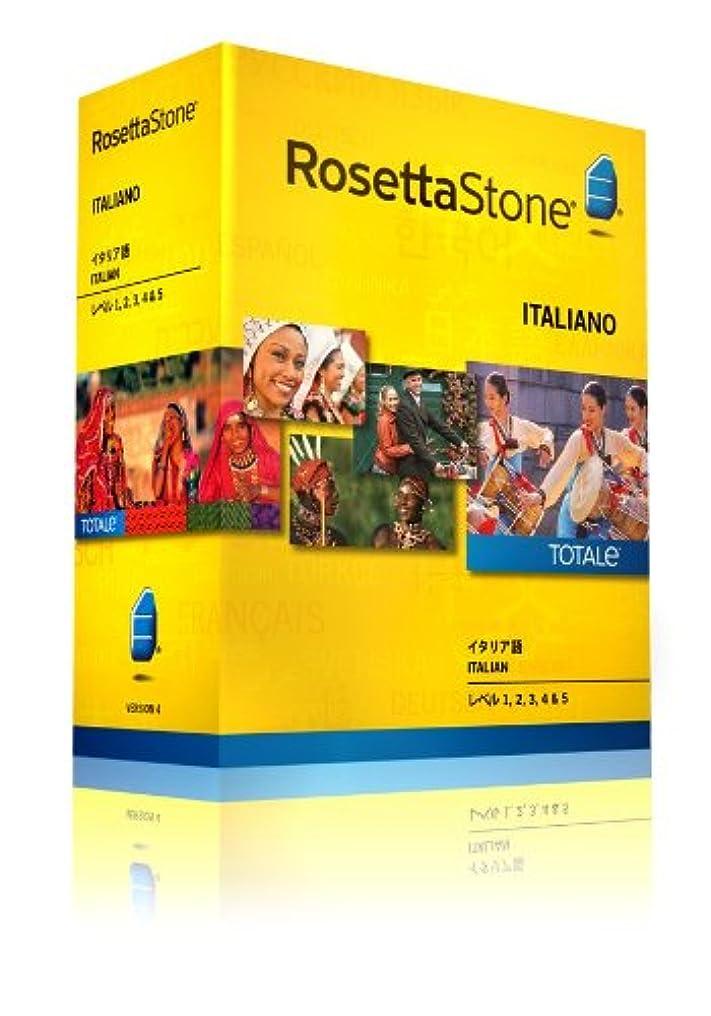 蓮音楽を聴く満了ロゼッタストーン イタリア語 レベル1、2、3、4&5セット v4 TOTALe オンライン15カ月版