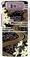 ohama ISW12K URBANO PROGRESSO アルバーノ・プログレッソ ハードケース ca580-3 和柄 花柄 流水 スマホ ケース スマートフォン カバー カスタム ジャケット au
