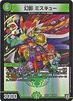 デュエルマスターズ/ペリッ!! スペシャルだらけのミステリーパック/DMEX-03/39/VR/幻影 ミスキュー
