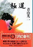 極道 (徳間文庫)