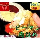 PR ピーマンの肉詰め フライ 【 期間限定 】量は2倍の50個『お値段据え置き』 (1袋)