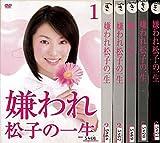 嫌われ松子の一生 [レンタル落ち] (全6巻) [マーケットプレイス DVDセット商品]