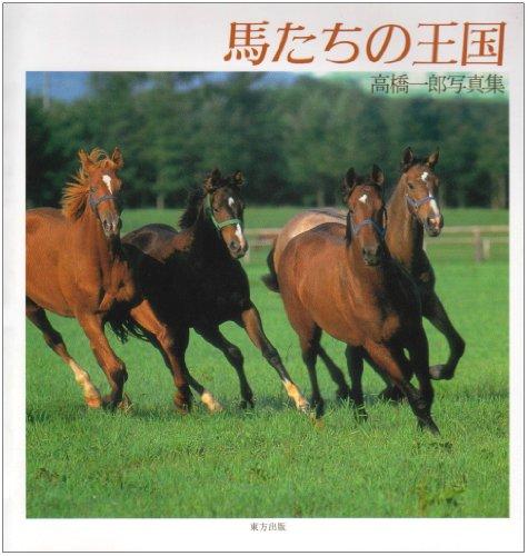 馬たちの王国―高橋一郎写真集の詳細を見る
