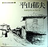 現代日本画家素描集〈2〉平山郁夫 (1977年)