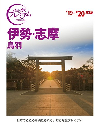 おとな旅プレミアム 伊勢・志摩 鳥羽 '19-'20年