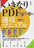 いきなりPDF 速攻マニュアル Complete / Standard /Basic Edition 全対応