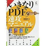 いきなりPDF 速攻マニュアル Complete   Standard  Basic Edition 全対応
