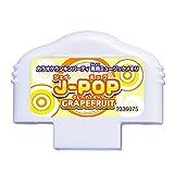 カラオケランキンパーティ 専用ミュージックメモリ J-POP [GRAPEFRUIT]