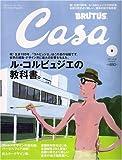 Casa BRUTUS (カーサ・ブルータス) 2007年 08月号 [雑誌]