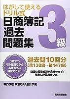 日商簿記過去問題集3級 第138回→第147回: はがして使えるドリル式