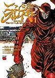 ニンジャスレイヤー・キョート・ヘル・オン・アース 1 (チャンピオンREDコミックス)