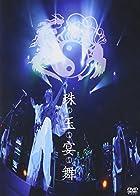 珠玉宴舞 [DVD](在庫あり。)