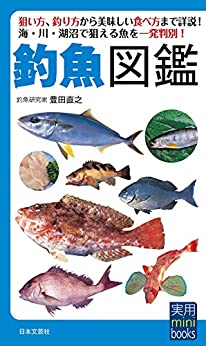 釣魚図鑑 by [豊田直之]