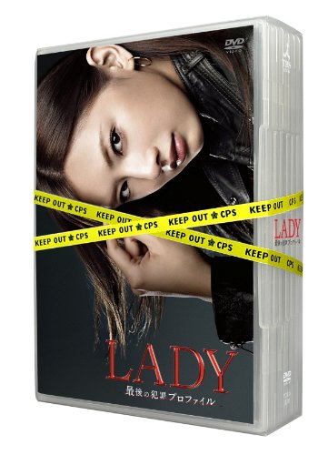 LADY〜最後の犯罪プロファイル〜 DVD-BOX