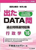出たDATA問 16 行政学 2020年度版 国家公務員・地方上級 (東京アカデミー編)