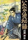 公家侍秘録(6) (ビッグコミックス)