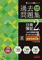 合格するための過去問題集 日商簿記2級 '18年2月検定対策 (よくわかる簿記シリーズ)