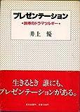 プレゼンテーション―説得のドラマツルギー (1983年)