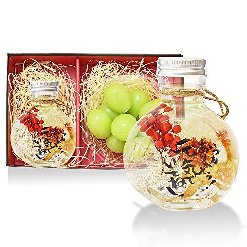 敬老の日 ギフト ハーバリウム  & 山形県産 シャインマスカット (紅花 ラウンド瓶)