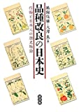 品種改良の日本史—作物と日本人の歴史物語