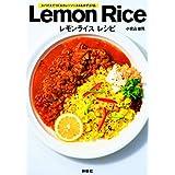 レモンライスレシピ