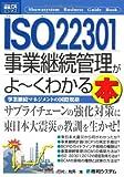 図解入門ビジネスISO22301事業継続管理がよ~くわかる本 (How‐nual Business Guide Book)