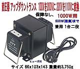 保証なし、アップ ダウン トランス 兼用 1000w用(推薦600wまで) 海外旅行用 変圧器 100Vを200Vに 220Vを110Vに 電圧変換 日本国内で海外の電気製品が使用可能