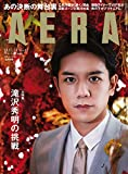 AERA (アエラ) 2018年 12/24 号【表紙:滝沢秀明】[雑誌]