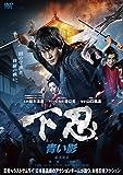 下忍 青い影 [DVD]