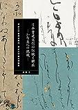 日本書道文化の伝統と継承