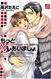 もっと愛しあいましょ (ドラコミックス 155)