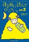 寝る前に読んでください。vol.2 (アルファポリス文庫)