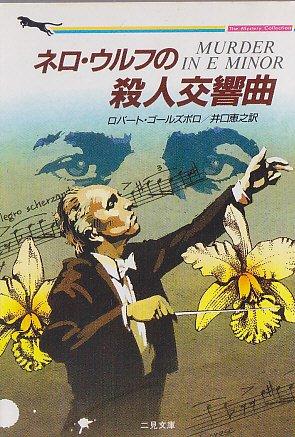 ネロ・ウルフの殺人交響曲