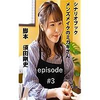 シナリオブック メンズメイクのミガキさん episode#3