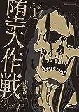 堕天作戦 / 山本 章一 のシリーズ情報を見る
