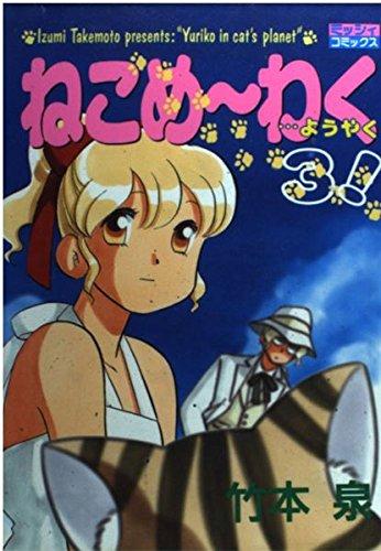 ねこめ~わく 3 ミッシィコミックスの詳細を見る