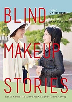 [大石 華法]のBlind-Makeup-Stories: 視覚障害者もメイクの力で人生が変わる! (日本ケアメイク協会)