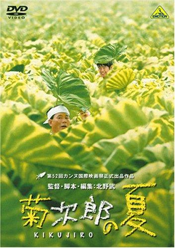 菊次郎の夏 [DVD]の詳細を見る