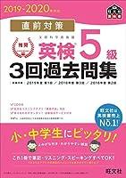 【CD付】2019-2020年対応 直前対策 英検5級3回過去問集 (旺文社英検書)