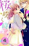桜咲く時 分冊版(4) (別冊フレンドコミックス)