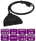 双方向 ハイビジョンHDMI切替器 3:1/1:3 ピグテイル型【HDMI-BiSW3】