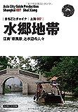 上海007水郷地帯(朱家角・周荘・同里・ロク直) ~江南「原風景」と水辺の人々[モノクロノートブック版] (まちごとチャイナ)
