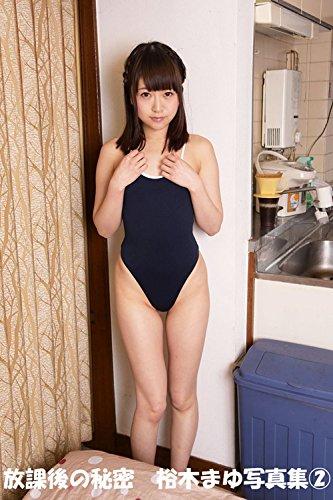 放課後の秘密 裕木まゆ写真集2 (ラビリンス) -
