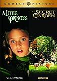 リトル・プリンセス/秘密の花園 DVD (初回限定生産/お得な2作品パック)