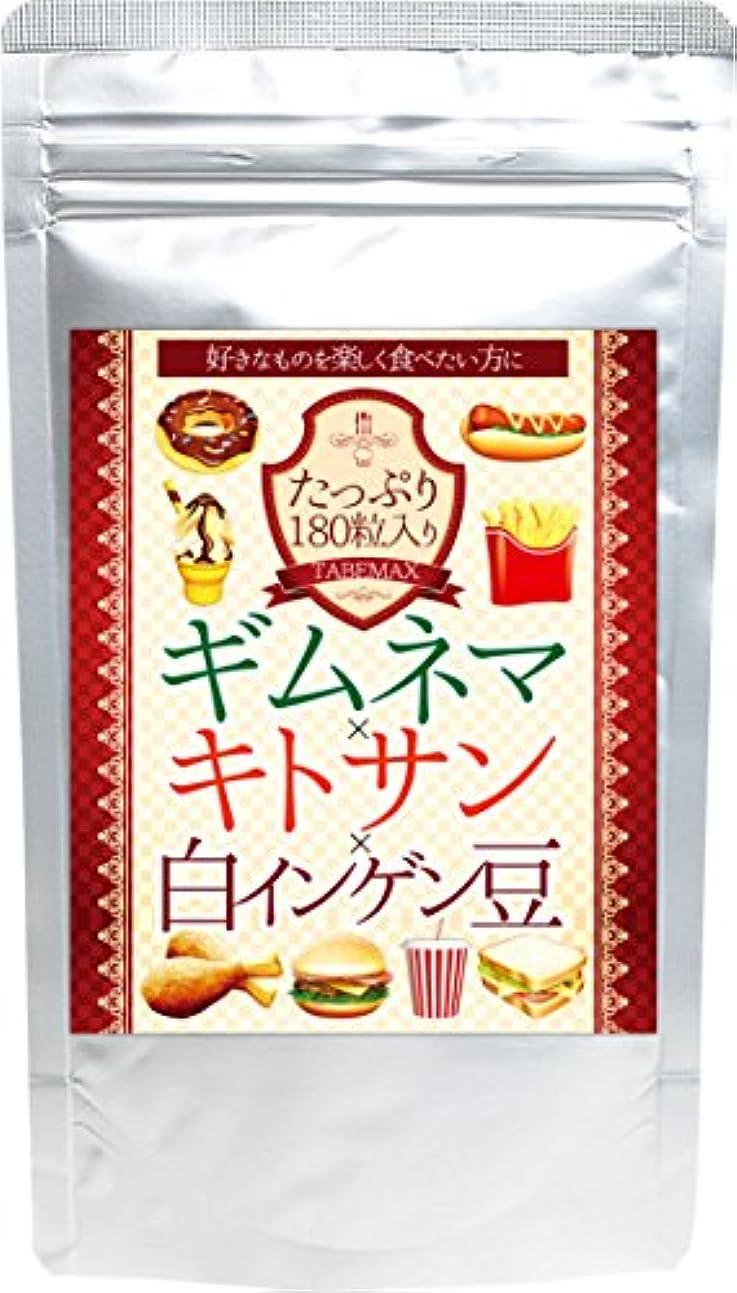背景準備する挑発するギムネマ × キトサン × 白インゲン豆 180粒 最大6か月分