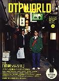 DTP WORLD (ディーティーピー ワールド) 2007年 04月号 [雑誌] 画像