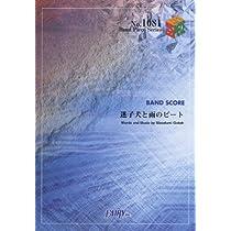 バンドスコアピースBP1081 迷子犬と雨のビート / ASIAN KUNG-FU GENERATION