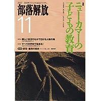 部落解放 2007年 11月号 [雑誌]